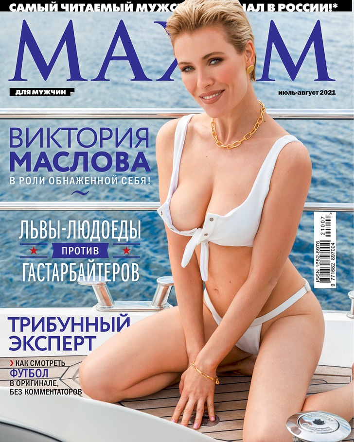 Фото №1 - Актриса Виктория Маслова в летнем номере журнала MAXIM!