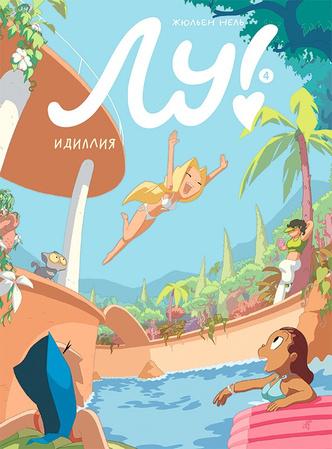 Фото №2 - Что почитать с ребенком: 12 ярких книжных новинок лета