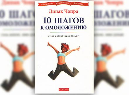 Дипак Чопра «Стань моложе, живи дольше:10 шагов к омоложению»