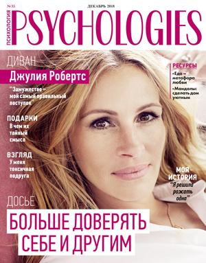 Журнал Psychologies номер 152