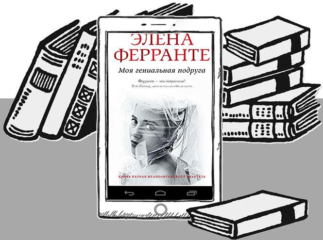 Фото №10 - 10 книг, которые должна прочитать каждая современная женщина