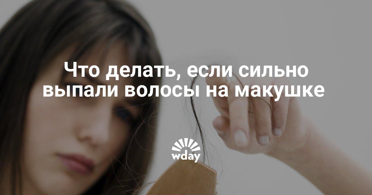 Поредение волос на макушке у женщин