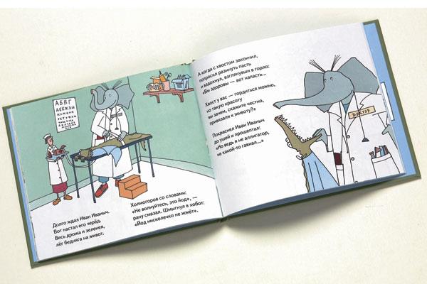 Фото №7 - Что и как читать ребенку от 0 до 5?