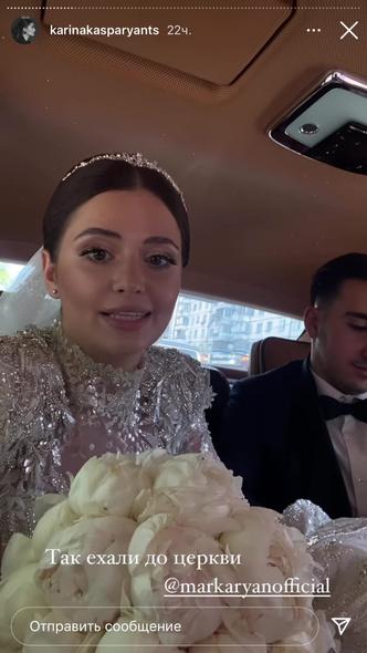 Фото №3 - Какой была свадьба Карины Каспарянц? 👰🏻🤵🏻