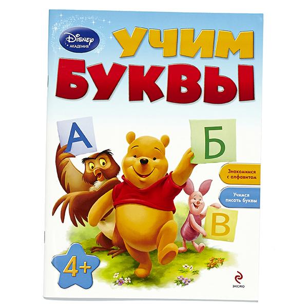 Фото №2 - Книги для детей 4 лет - декабрьский обзор