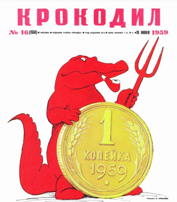 Фото №1 - 15 старых карикатур из журнала «Крокодил», которые актуально смотрятся и сейчас (галерея)