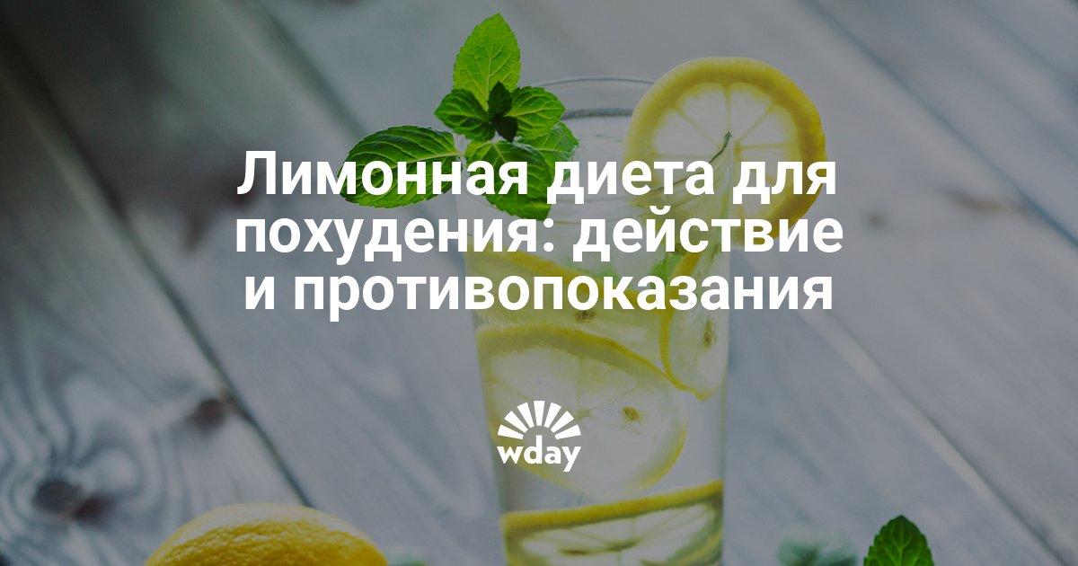Похудение Лимонная Диета Отзывы.