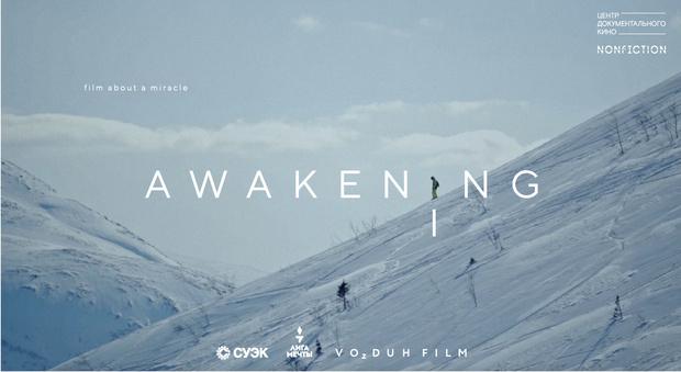 Фото №1 - «Пробуждение»: Пушкина, Чехова и другие звезды посмотрели особенный фильм