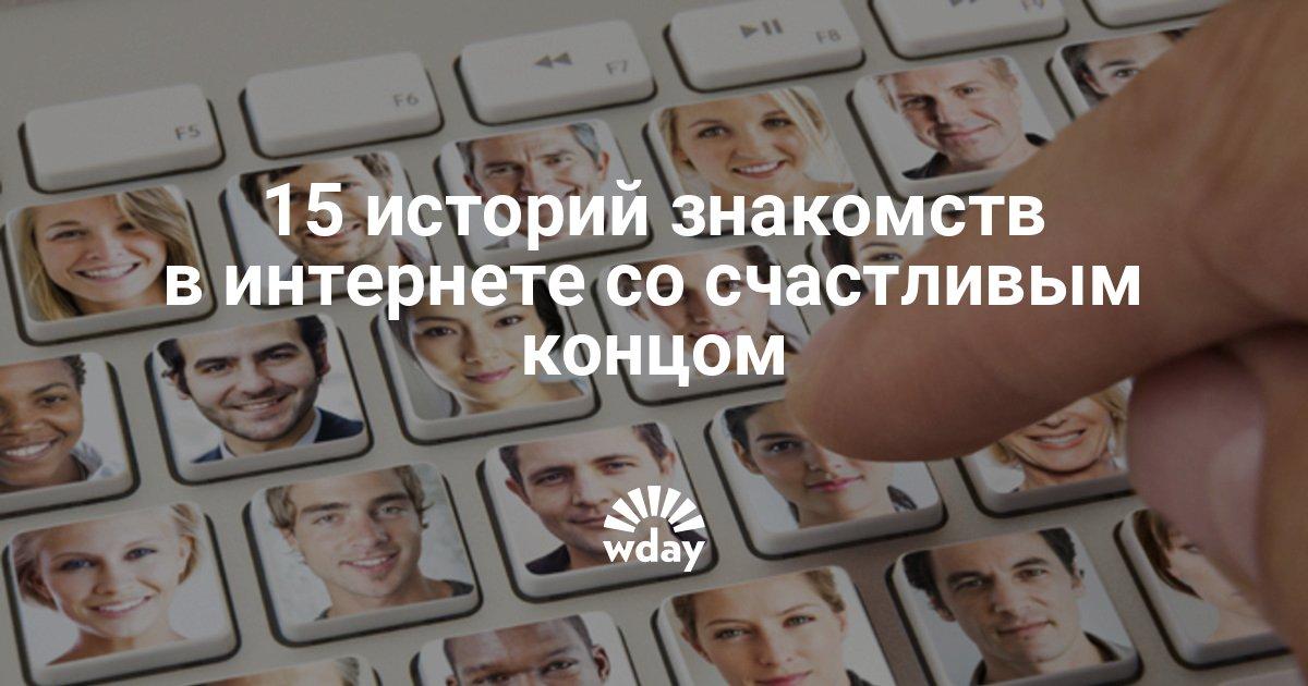 Знакомства в интернете это бред знакомства москва секс форум