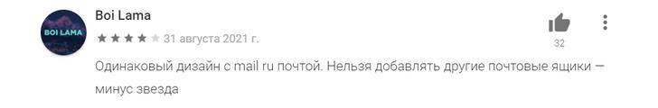 Фото №3 - «ВКонтакте» запустила свою почту: собрали первые отзывы о сервисе ✉
