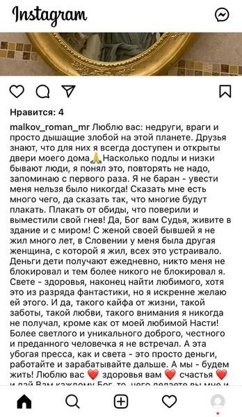 Фото №1 - «С супругой не жил много лет, была другая женщина»: исповедь жениха Анастасии Макеевой