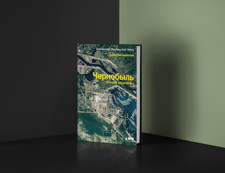 Фото №2 - Чернобыль: 3 важные книги о трагедии