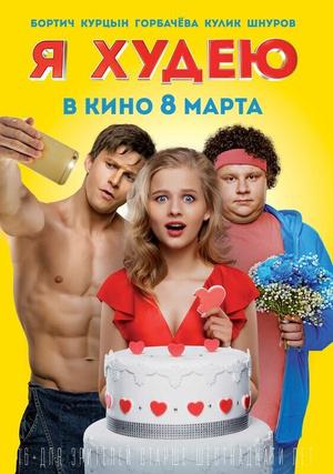 Фото №35 - 40 русских фильмов, которые можно посмотреть на Netflix