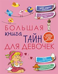 Фото №45 - Книги для девочек к 8 Марта