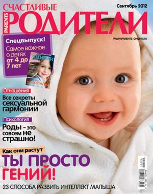 Фото №1 - «Счастливые родители» в сентябре 2012