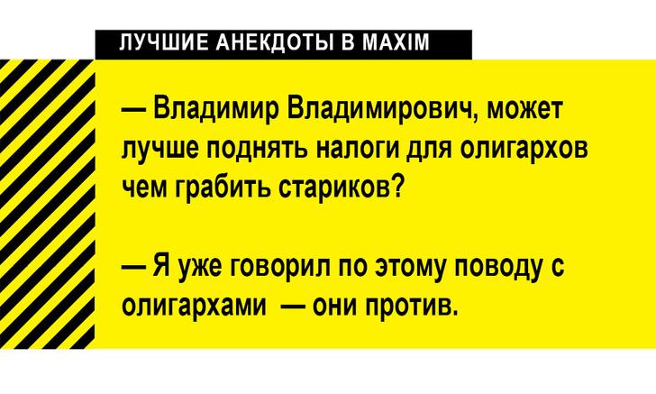 Фото №3 - Лучшие анекдоты про Владимира Путина