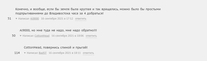Фото №5 - Задачка про полет во Владивосток, которая заставит тебя поскрипеть мозгами