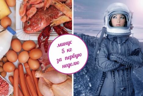 Фото №1 - Диета американских астронавтов: секретный подарок из Кремля?