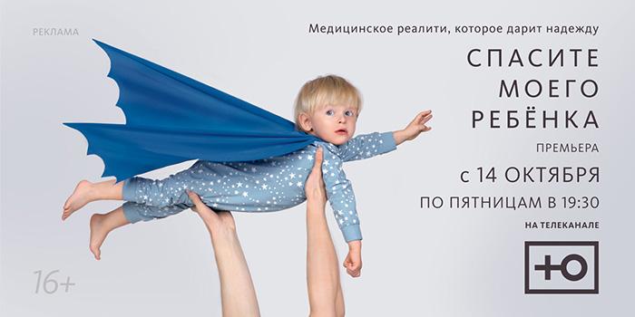 Фото №1 - Телеканал «Ю» борется за здоровье детей