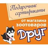 Подарочные сертификаты от магазина зоотоваров «Друг»