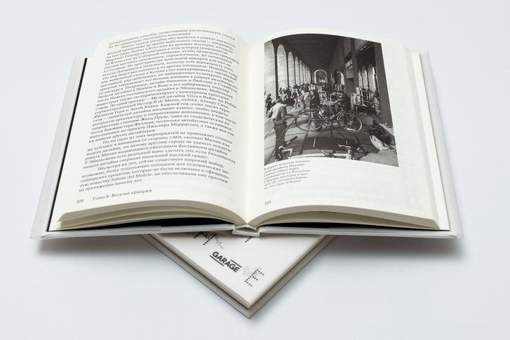 Фото №2 - Книжная полка: отрывок из книги «Дизайн как отношение» Элис Росторн