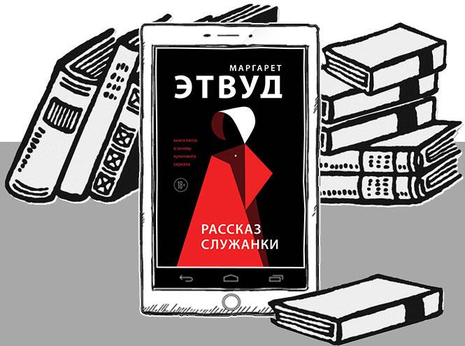 Фото №4 - 12 романов-антиутопий для тех, кто не боится заглядывать в будущее