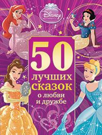 Фото №10 - Книги для девочек к 8 Марта