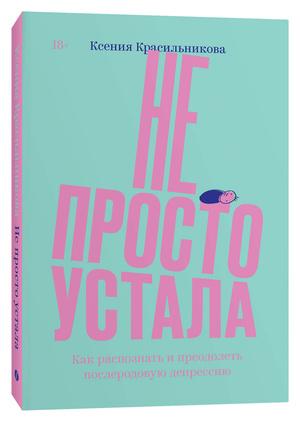 Фото №5 - Книги в помощь маме: список Татьяны Лазаревой