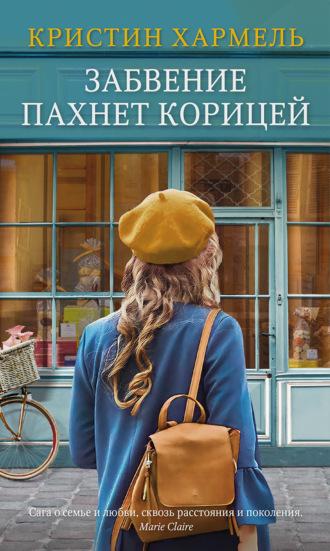 Фото №8 - Унылая пора: 10 книг с меланхоличным настроением для долгих осенних вечеров