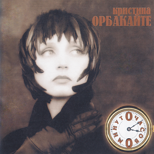 Фото №16 - Кружатся диски: неузнаваемые звезды 90-х на обложках своих альбомов