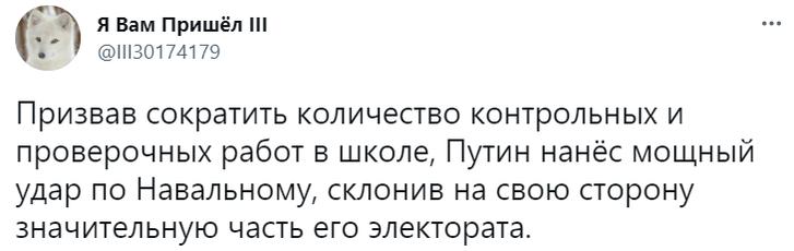 Фото №14 - Лучшие шутки о поручении Владимира Путина сократить количество контрольных работ в школах
