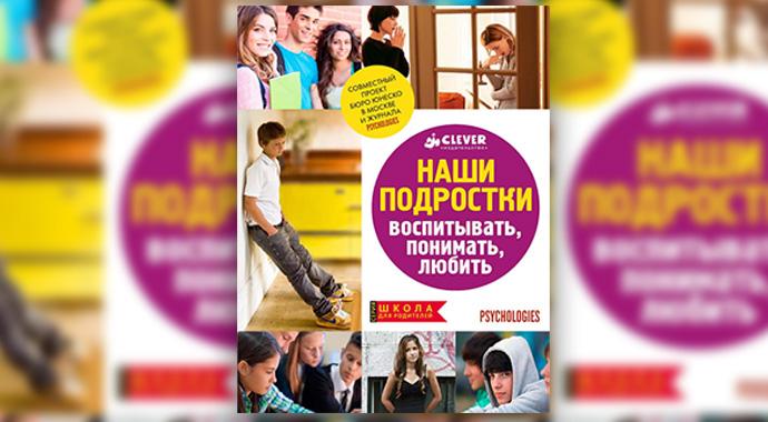 7 лучших книг о подростках