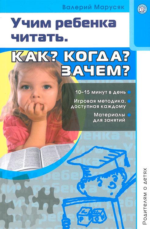 Фото №1 - Учим ребенка читать