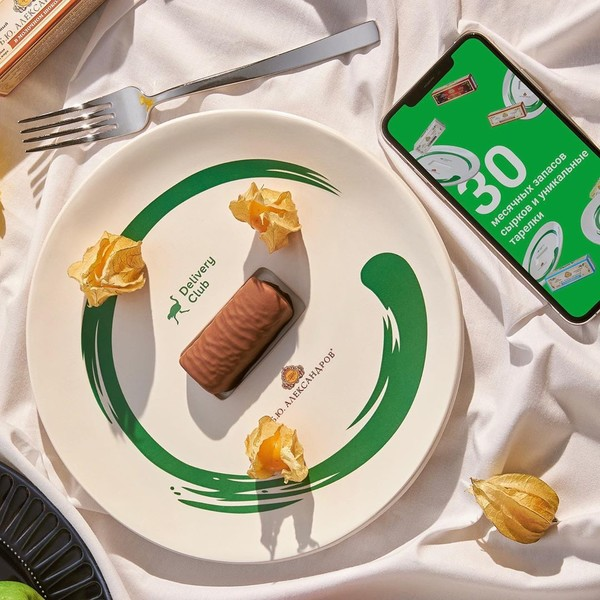 Фото №1 - Коллаб века: Delivery Club и «Б.Ю. Александров» выпустили тарелку для сырков