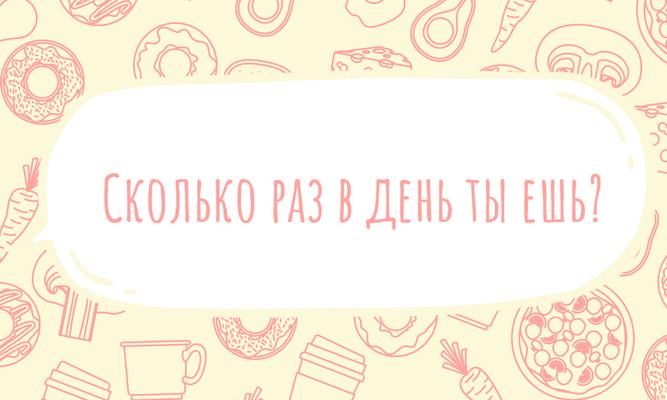 Фото №2 - Тест: Насколько ты одержима едой? 🍔