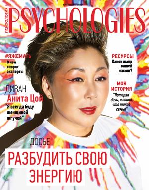 Журнал Psychologies номер 171