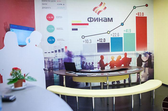 Фото №1 - В «Мастерславле» открылась биржа «ФИНАМ»