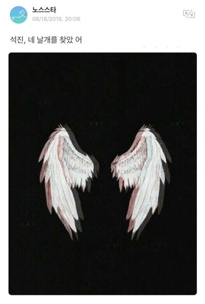 Фото №3 - Как АРМИ прозвали Джина «ангелом», а тот обиделся 👀