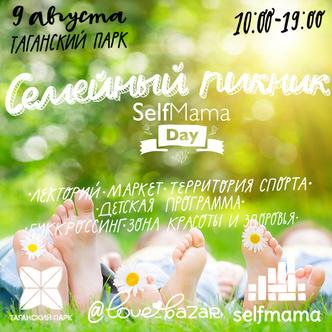 Фото №1 - Проект для мам SelfMama приглашает на городской пикник