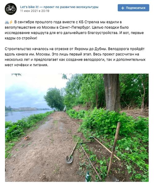 Фото №1 - Между Москвой и Санкт-Петербургом построят велодорогу