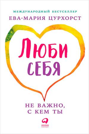 Фото №2 - Книги, которые помогут пережить расставание 💔