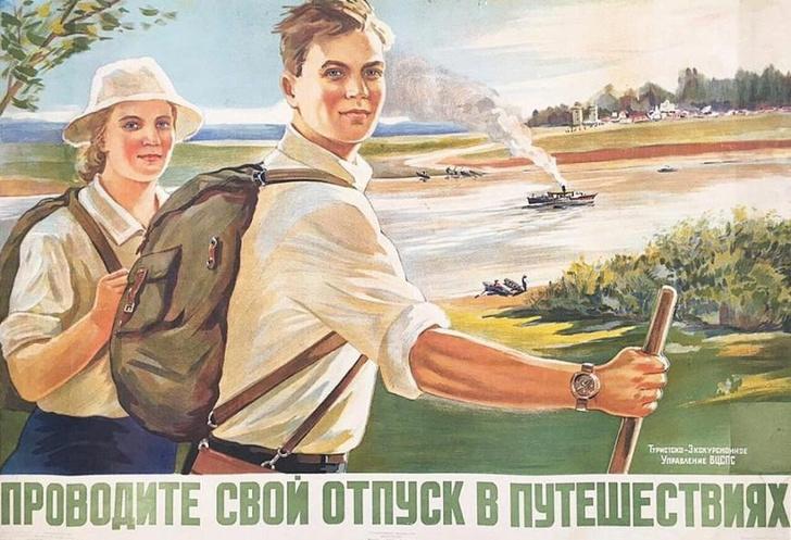 Фото №1 - Шершавым языком: советские плакаты о пользе туризма
