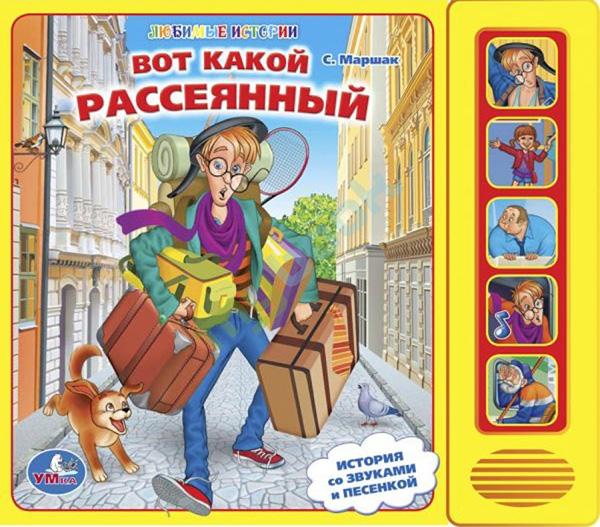 Фото №9 - Книжки на полку: для детей от 3 до 4 лет