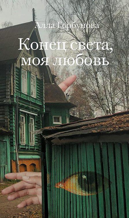 Фото №4 - Успеть за вечер: 7 увлекательных книг с короткими рассказами