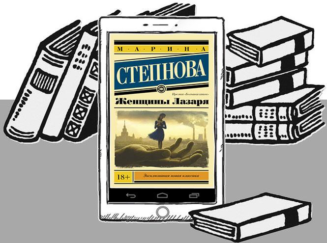 Фото №3 - 10 книг, которые должна прочитать каждая современная женщина