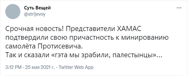Фото №8 - Шутки про ХАМАС, осудивший правительство Лукашенко за втягивание в историю с самолетом Ryanair