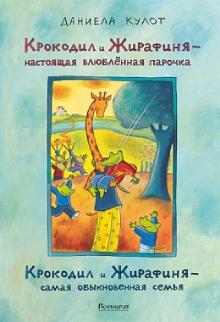 детские книги о любви и дружбе