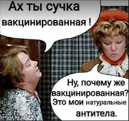 Фото №21 - Лучшие шутки и мемы про обязательную вакцинацию