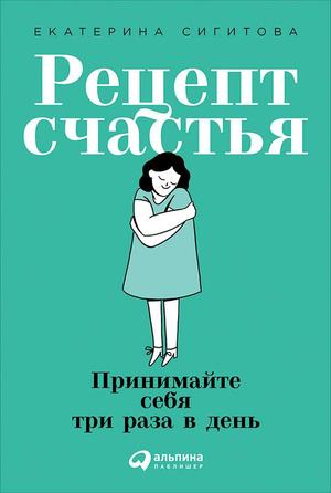 Фото №3 - Что почитать: 5 важных книг про здоровые отношения с собой