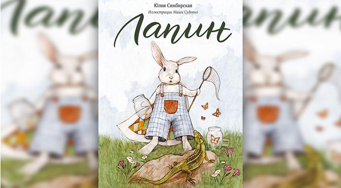 Детские книги на сентябрь